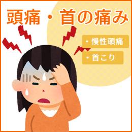 頭痛・首こりの悩み