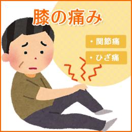 膝痛の悩み