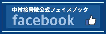 宮崎市中村接骨院フェイスブック