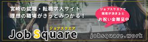 宮崎の求人はジョブスクエア
