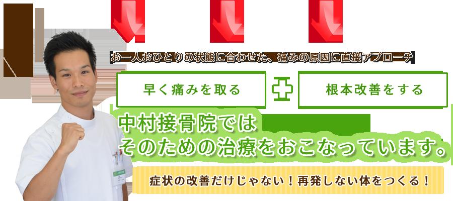 宮崎市の中村接骨院では根本改善を目指します!